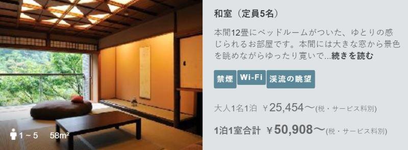 和室(5人部屋)
