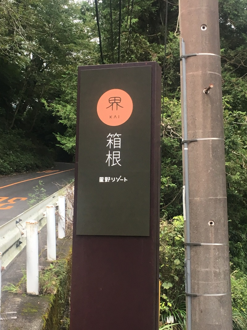 星野リゾート界箱根の看板は意外と主張が少ない
