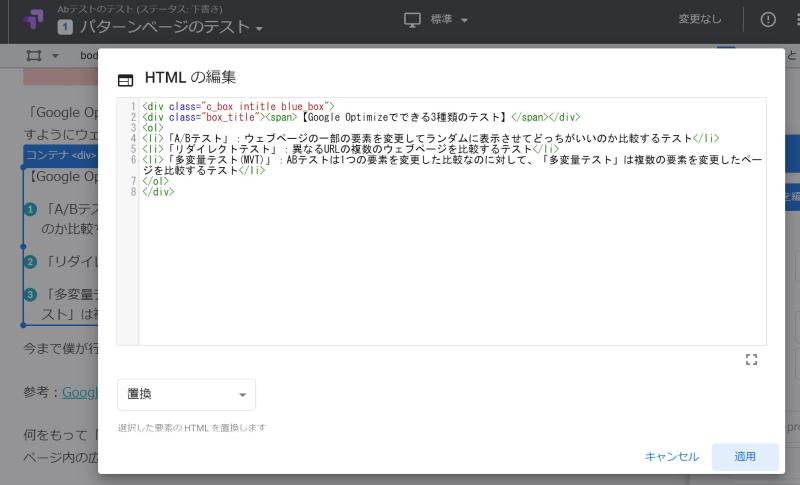 ★➄-2 パターンページの編集はHTMLレベルでの変更ももちろん可能!_800