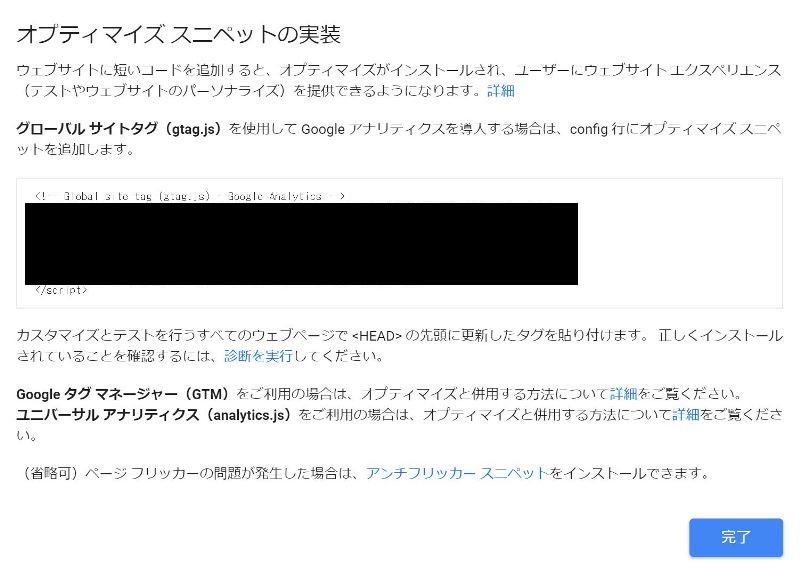 ➉-1 Googleオプティマイズを自分のサイトに導入するためのコード
